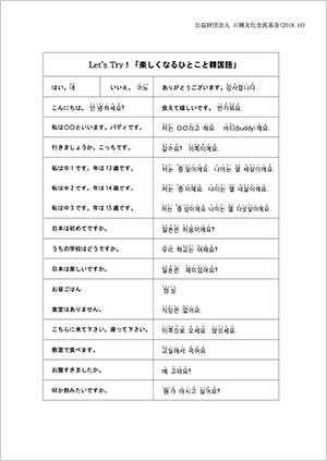 生徒が楽しくなる「ひとこと韓国語」の画像