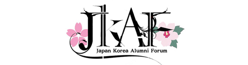 JKAF-Japan Korea Alumni Forum(大学生訪韓団OB・OG会)の画像