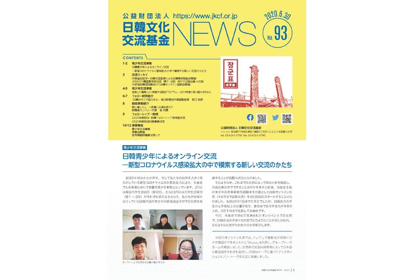 日韓文化交流基金NEWS93号(2020年6月30日発行) の画像