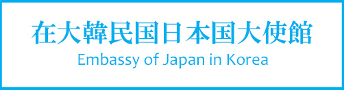 在大韓民国日本国大使館の画像