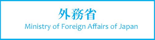 外務省の画像