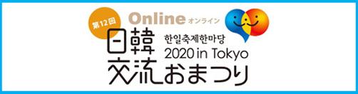 日韓交流おまつり2020 in Tokyoの画像