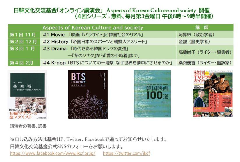 日韓文化交流基金「オンライン講演会」(4回シリーズ : 無料) 開催のお知らせの画像