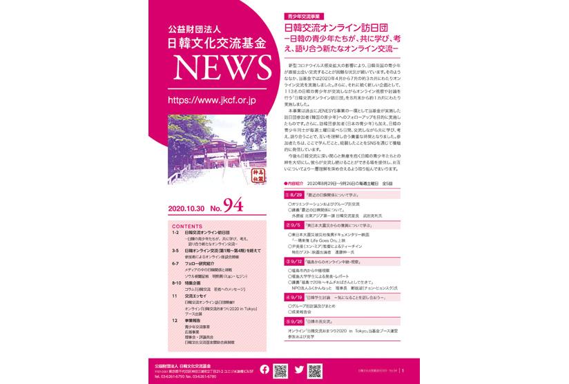 日韓文化交流基金NEWS94号(2020年10月30日発行) の画像