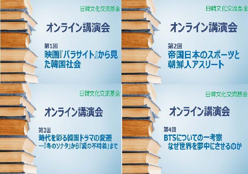 日韓文化交流基金「オンライン講演会」全4回 ご視聴ありがとうございましたの画像