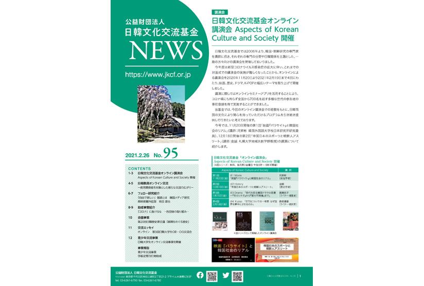 日韓文化交流基金NEWS95号(2021年2月26日発行) の画像