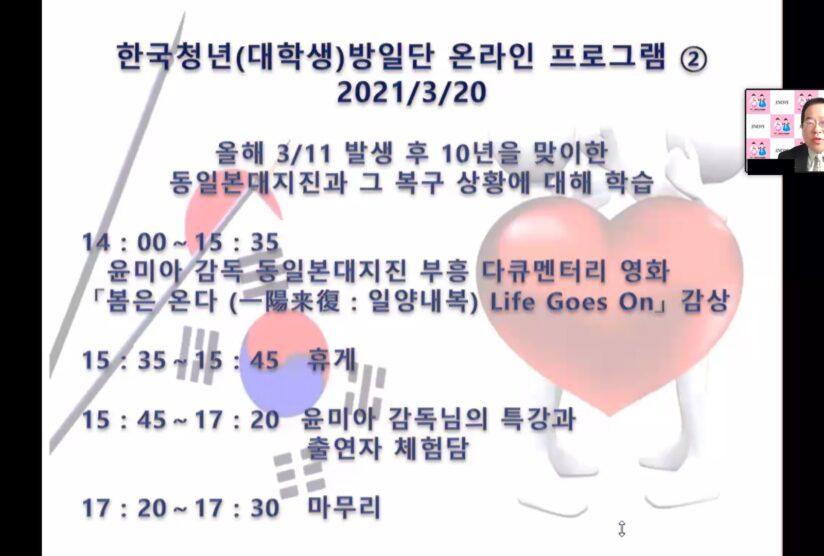 【JENESYS2020】韓国大学生訪日団 東日本大震災復興ドキュメンタリー映画「一陽来復 Life Goes On」をオンラインで視聴の画像