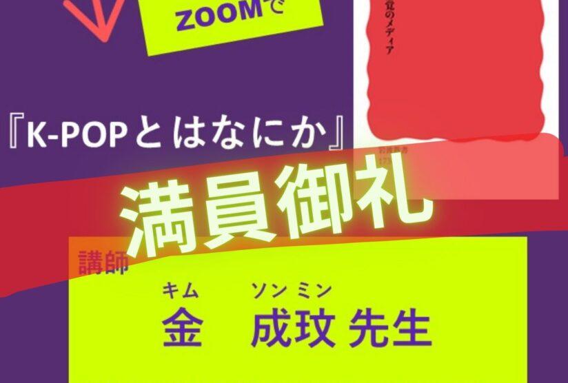 6月25日 オンライン講演会 『K-POPとはなにか』 ご視聴 ありがとうございましたの画像