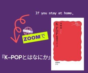 公益財団法人日韓文化交流基金 オンライン講演会 『K-POPとはなにか』受講者再募集のご案内の画像