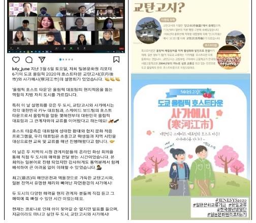 【JENESYS2020】韓国青年訪日団(オンラインプログラム)実施のご報告の画像