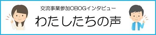 交流事業参加OBOGインタビュー 私たちの声の画像