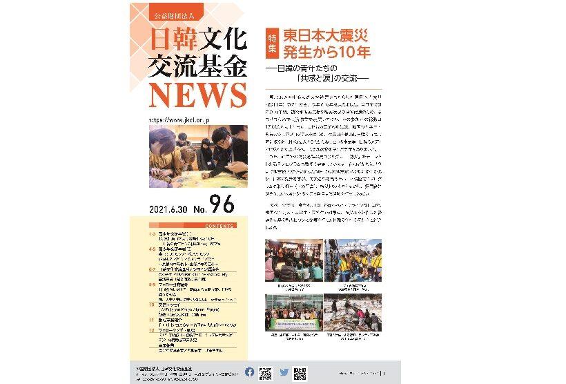 日韓文化交流基金NEWS 96号発行の画像