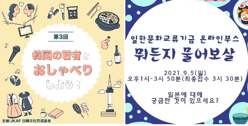 【ご参加ありがとうございました】「日韓交流おまつり 2021」(オンライン開催)の「 in Seoul」と「 in Tokyo」の両方にブース参加します!の画像