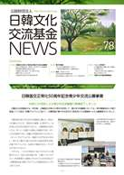 JKCF_NEWS_vol78_hyoshi