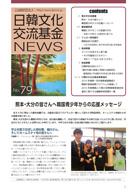 jkcf_news_79_hyoshi