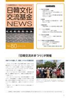 jkcf_news_80_hyoshi_01