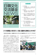 jkcf_news_No.82_hyoshi