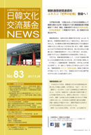 jkcf_news_no.83_hyoshi