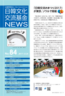 hyoshi_jkcf_news_no.84