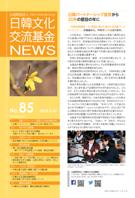 jkcfnews_no85_hyoshi