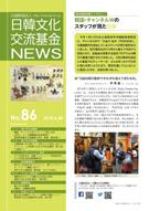 jkcfnews_no86_hyoshi