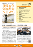 web_jkcfnews_89_hyoshi