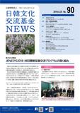 web_news90_hyoshi